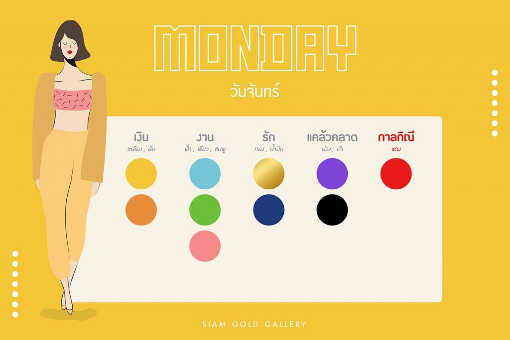 สีมงคล  วันจันทร์ บ้านช่างทอง