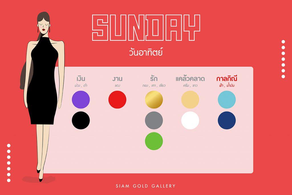 สีมงคล วันอาทิตย์  บ้านช่างทอง