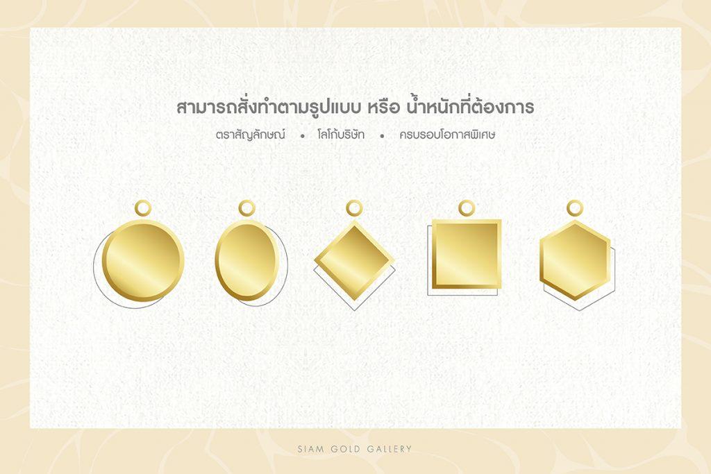สั่งทำทองได้ - 1